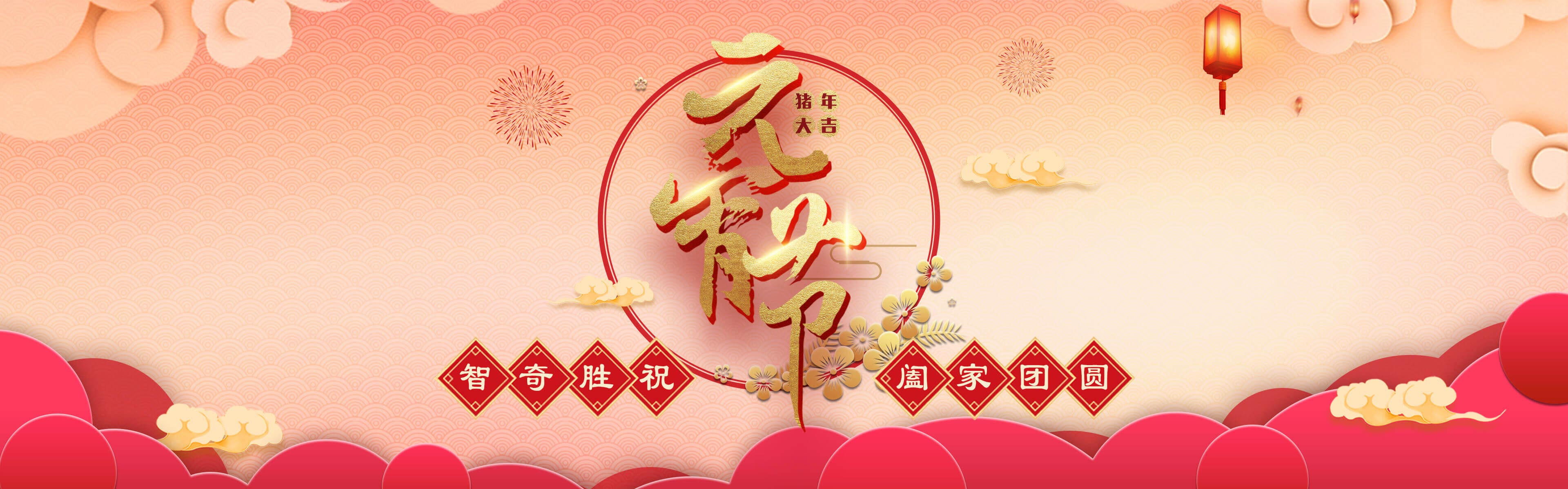 2019元宵节-1200