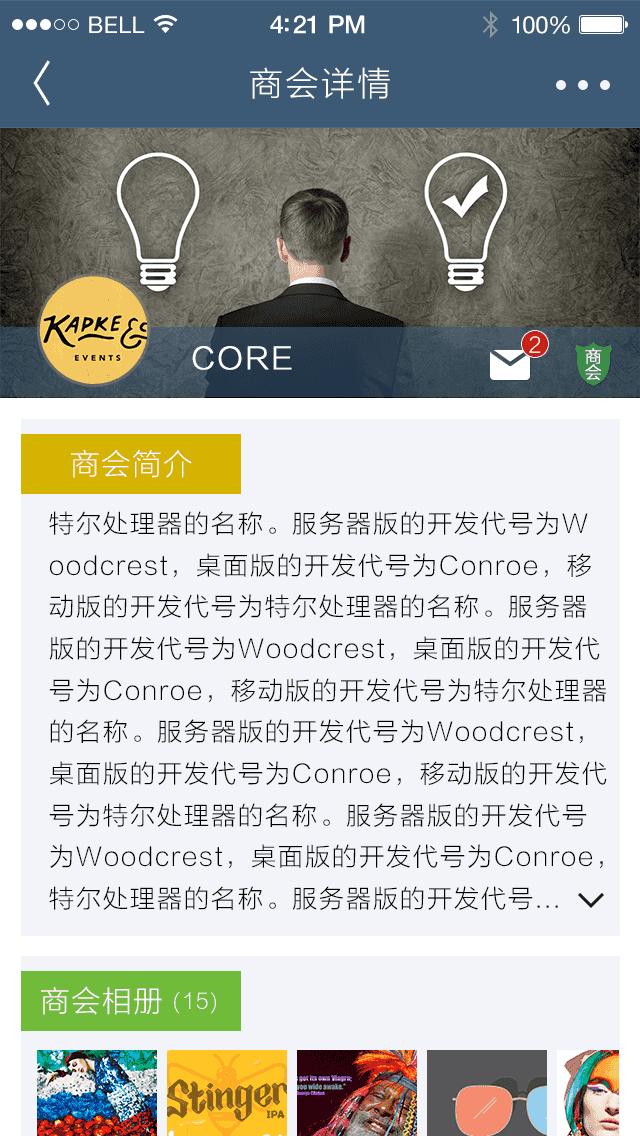 商圈-商会详情2
