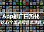 【苏州app开发】APP推广,这些方法你尝试过吗?