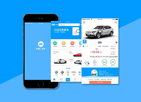 【智奇胜-苏州APP开发】专属二手车–专业的二手车服务平台