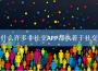 【苏州APP开发】为什么许多非社交APP都执着于社交?