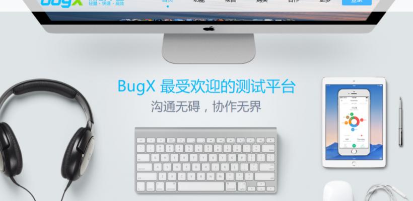 推荐一款最好用的Bug管理软件BugX