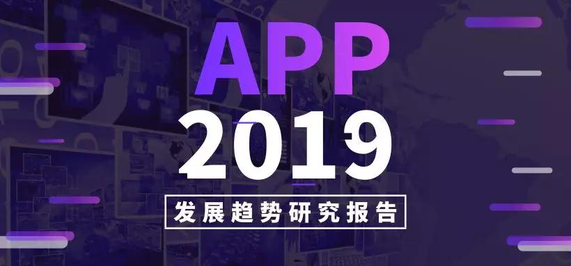 2019年移动APP开发发展趋势研究