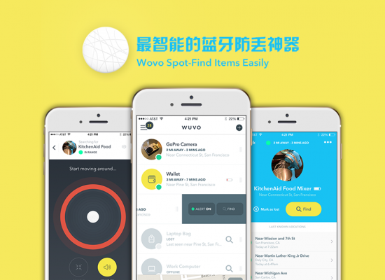 【智奇胜-苏州APP开发】Wuvo Spot – The Easier Way to Find Anything